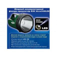 Фонарь аккумуляторный КОСМОС Accu368LED,6V4.5Ah супер мощный LED 3W