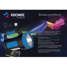 Фонарь аккумуляторный светодиодный KOSMOS PREMIUM (9107) 7W LED,220V/12V, USB,зардка телефона