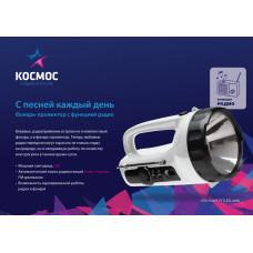 Фонарь светодиодный аккумуляторный КОСМОС Accu9191LED 3W LED+функция радио,4V1,2Ah